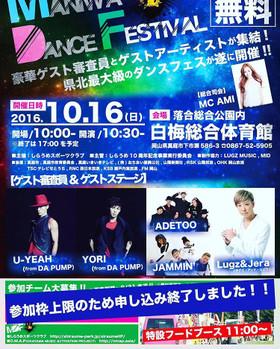 Maniwa_dance_2